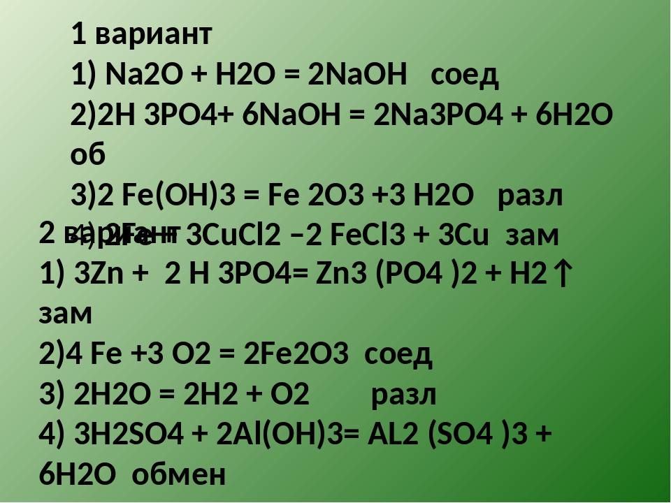 1 вариант 1) Na2O + H2O = 2NaOH соед 2)2H 3PO4+ 6NaOH = 2Na3PO4 + 6H2O об 3)...