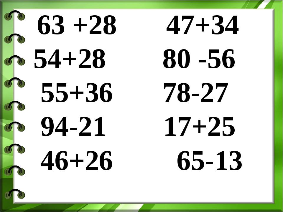 63 +28 47+34 54+28 80 -56 55+36 78-27 94-21 17+25 46+26 65-13