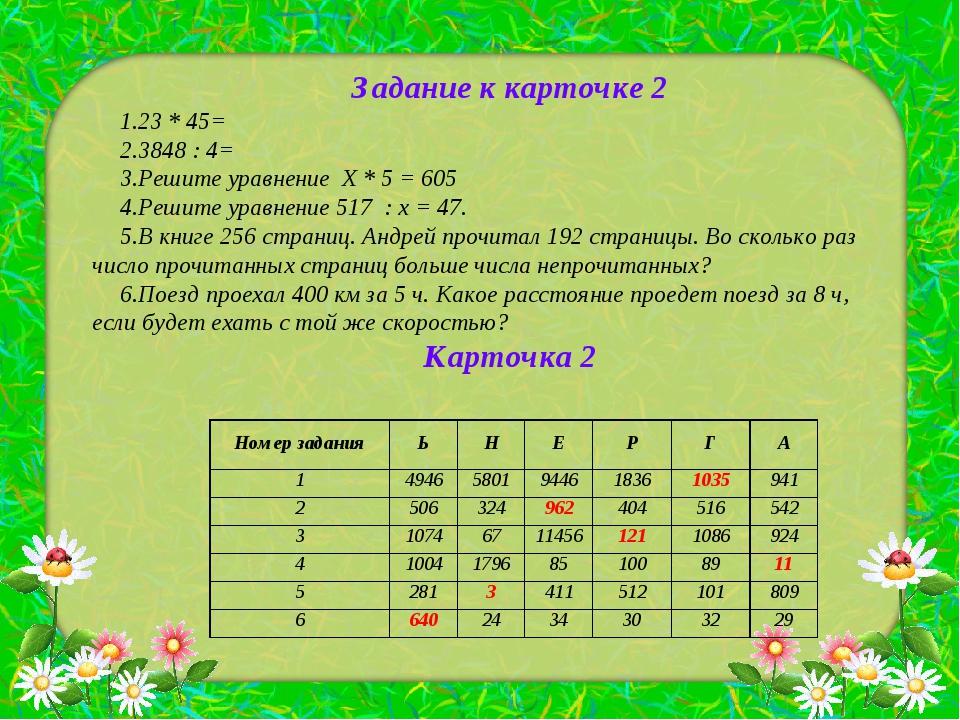 Задание к карточке 2 23 * 45= 3848 : 4= Решите уравнение Х * 5 = 605 Решите...