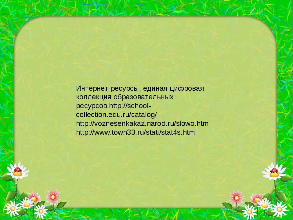 Интернет-ресурсы, единая цифровая коллекция образовательных ресурсов:http://s...