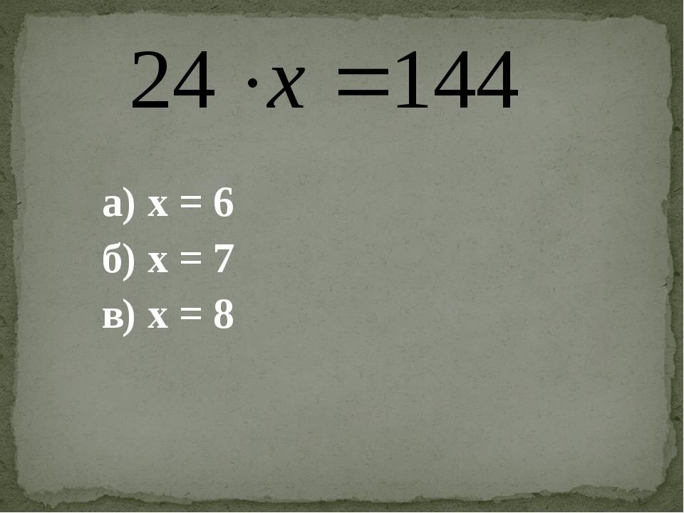 а) х = 6 б) х = 7 в) х = 8