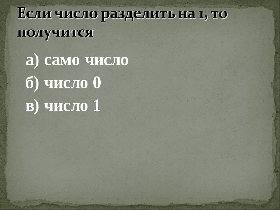 а) само число б) число 0 в) число 1