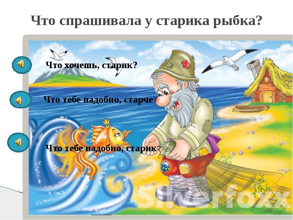 анимашки сказка о рыбаке и рыбке тебя люблю