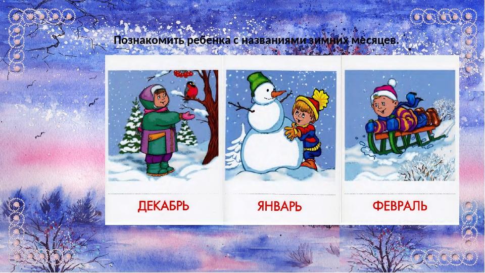 преимущества символы зимних месяцев картинки модели цветовые решения