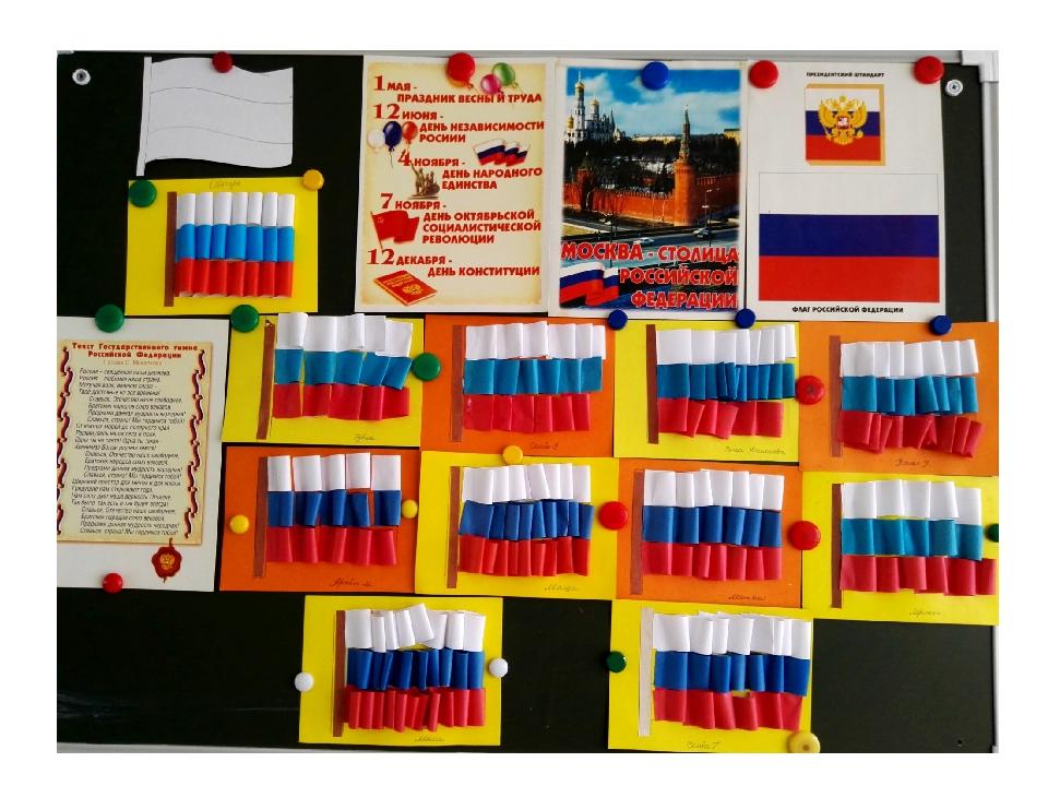 аппликация флаг россии цель монастырь