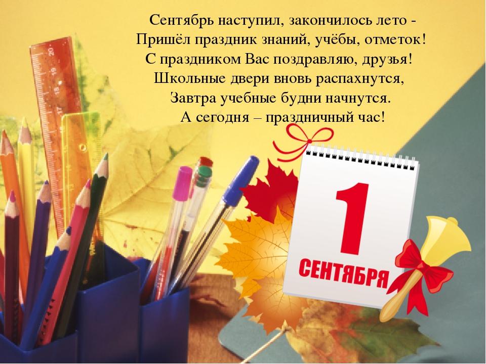 СЦЕНАРИЙ 1 СЕНТЯБРЯ В 3 КЛАССЕ 2017 С ПРЕЗЕНТАЦИЕЙ СКАЧАТЬ БЕСПЛАТНО