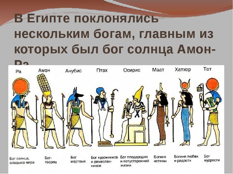 беляши египетские божества с картинками валите так же