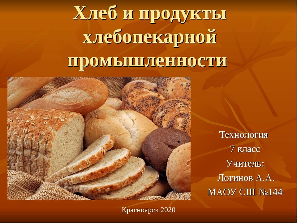 Хлеб и продукты хлебопекарной промышленности Технология 7 класс Учитель: Логи...