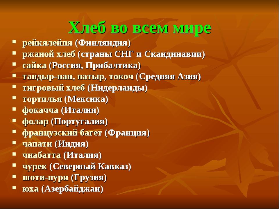 Хлеб во всем мире рейкялейпя(Финляндия) ржаной хлеб(страны СНГ и Скандинави...
