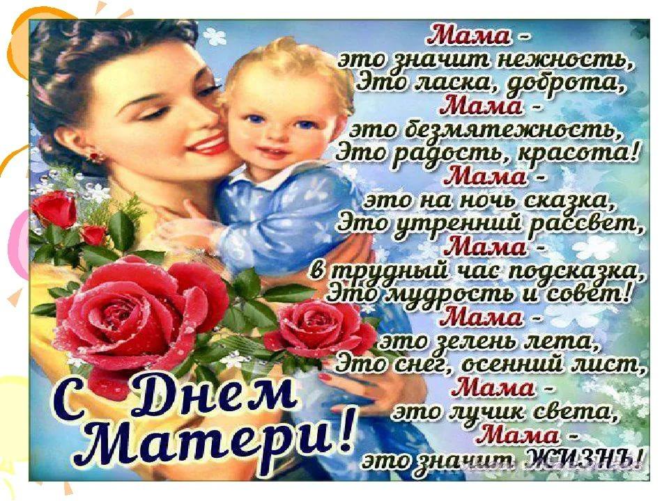 Презентация праздник мам поздравление бывшему