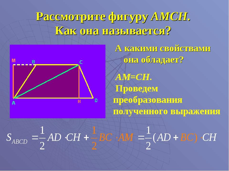 Рассмотрите фигуру АМСН. Как она называется? А какими свойствами она обладает...
