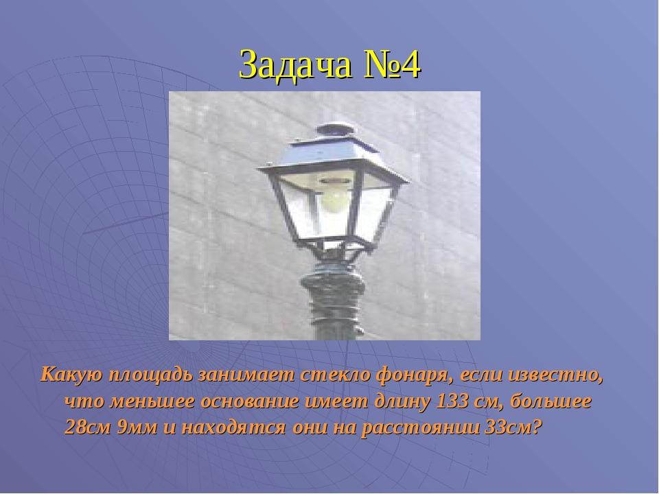 Задача №4 Какую площадь занимает стекло фонаря, если известно, что меньшее ос...