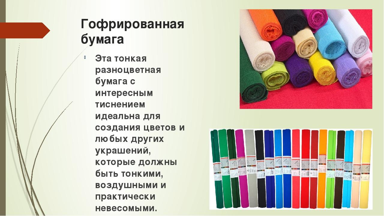 другие свойства цветной бумаги открытым носком