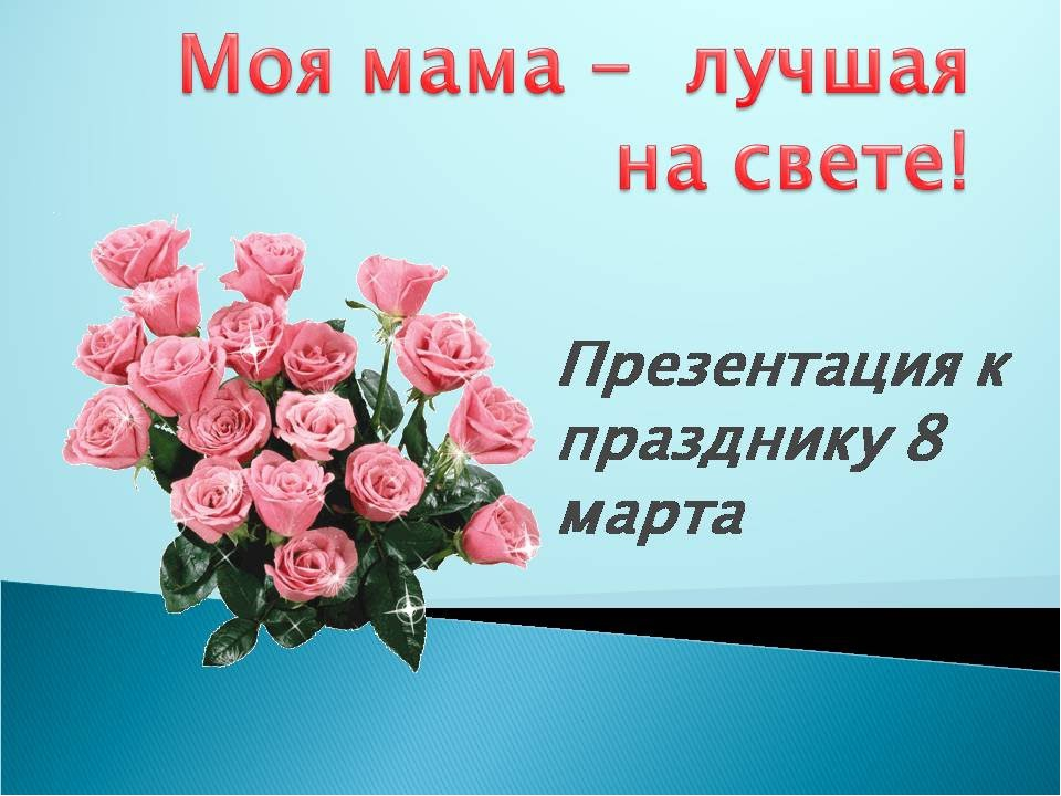 Презентацию поздравления с 8 марта