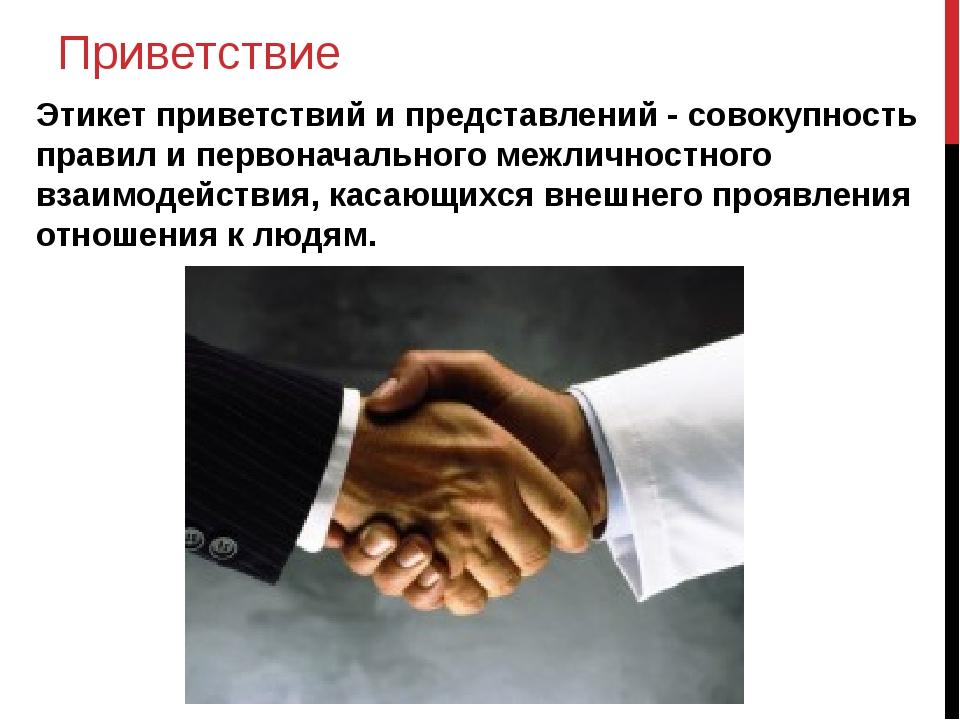 Этикет знакомства приветствия и рукопожатия