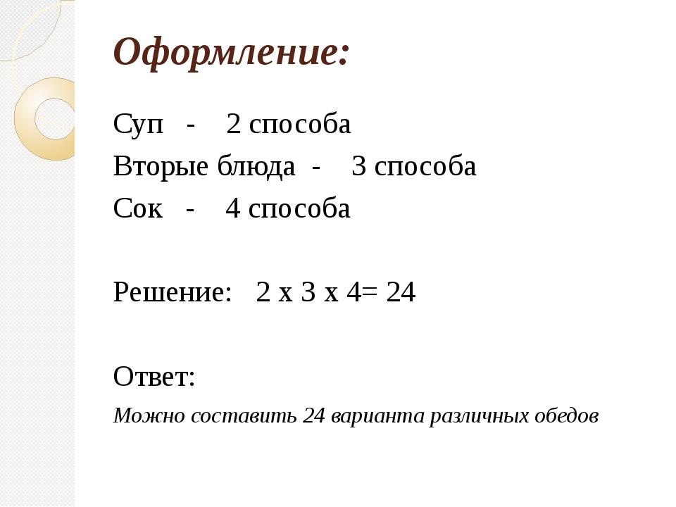Оформление: Суп - 2 способа Вторые блюда - 3 способа Сок - 4 способа Решение:...
