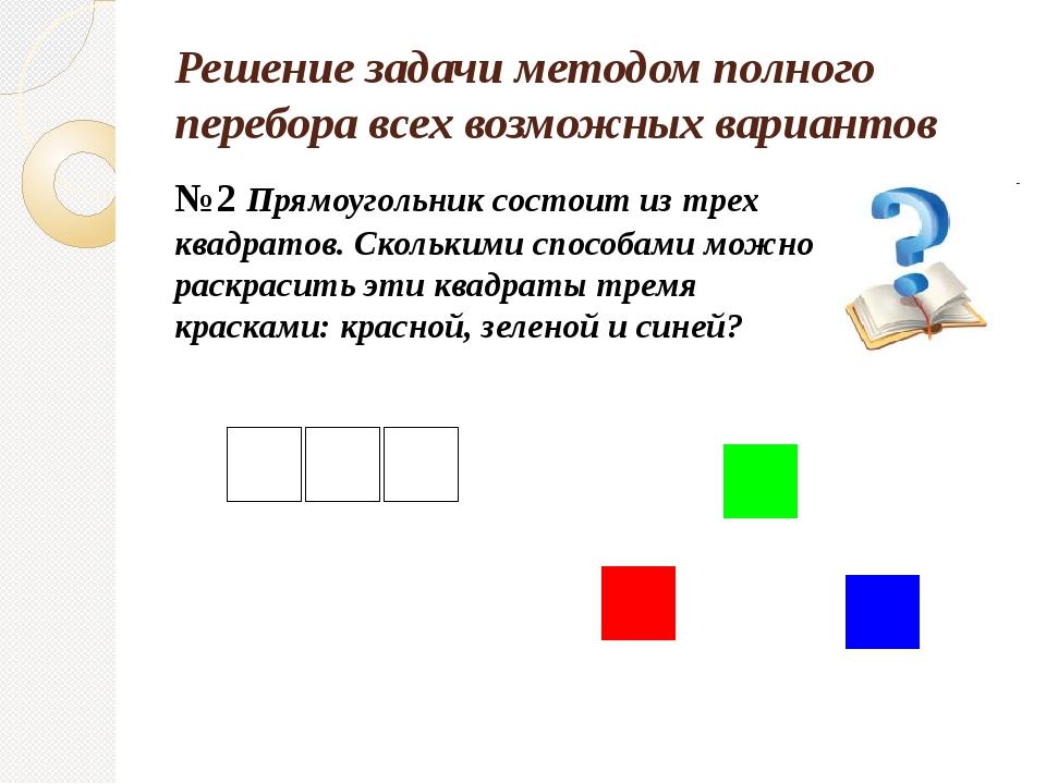 Решение задачи методом полного перебора всех возможных вариантов №2 Прямоугол...