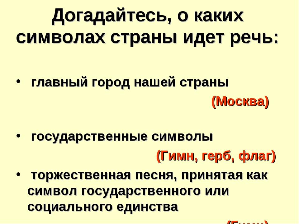 Догадайтесь, о каких символах страны идет речь: главный город нашей страны (М...