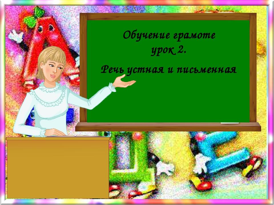 Речь устная и письменная Обучение грамоте урок 2.
