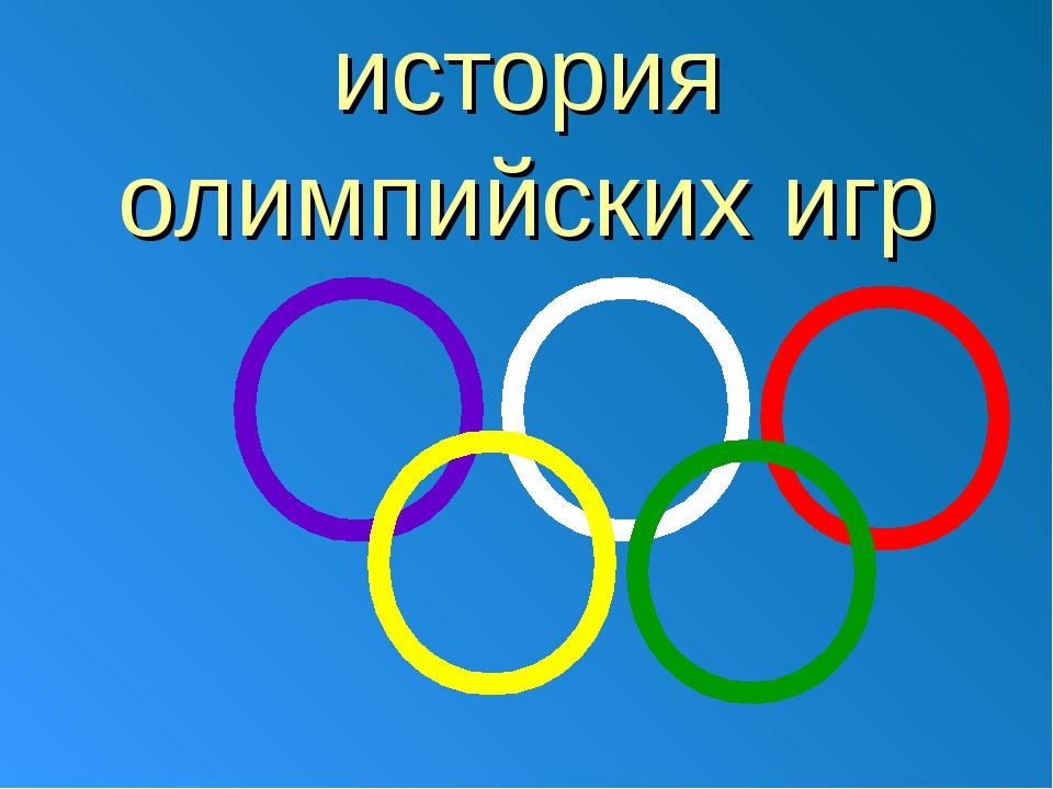 боль картинки презентации на тему олимпийские игры тебе