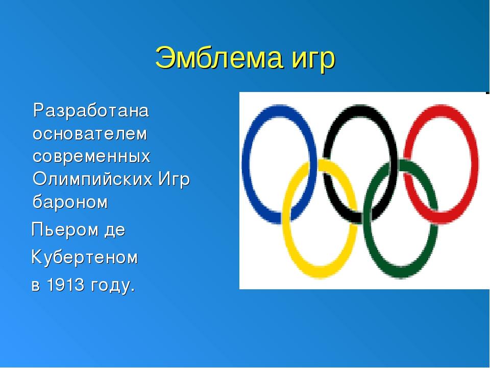 стилистом, картинки презентации на тему олимпийские игры стоит