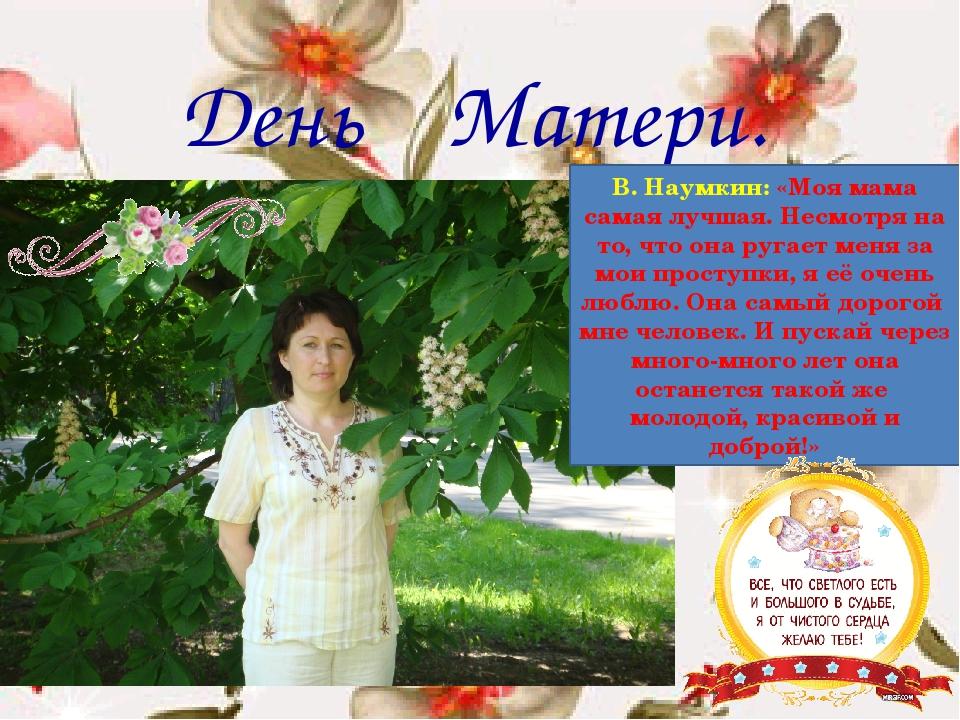 День Матери. В. Наумкин: «Моя мама самая лучшая. Несмотря на то, что она руга...