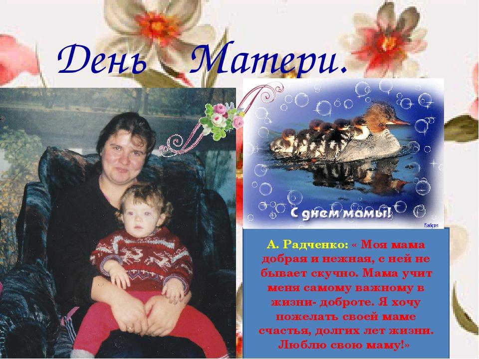 День Матери. А. Радченко: « Моя мама добрая и нежная, с ней не бывает скучно....
