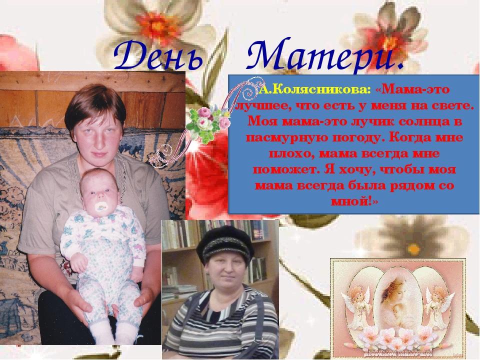День Матери. А.Колясникова: «Мама-это лучшее, что есть у меня на свете. Моя м...