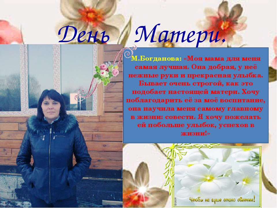День Матери. М.Богданова: «Моя мама для меня самая лучшая. Она добрая, у неё...