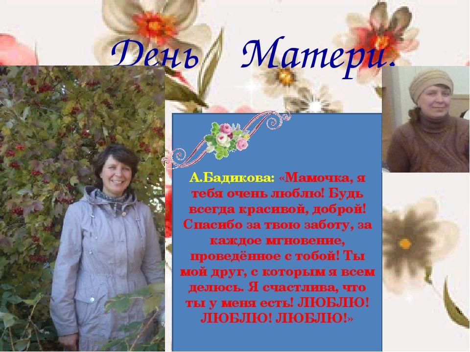 День Матери. А.Бадикова: «Мамочка, я тебя очень люблю! Будь всегда красивой,...