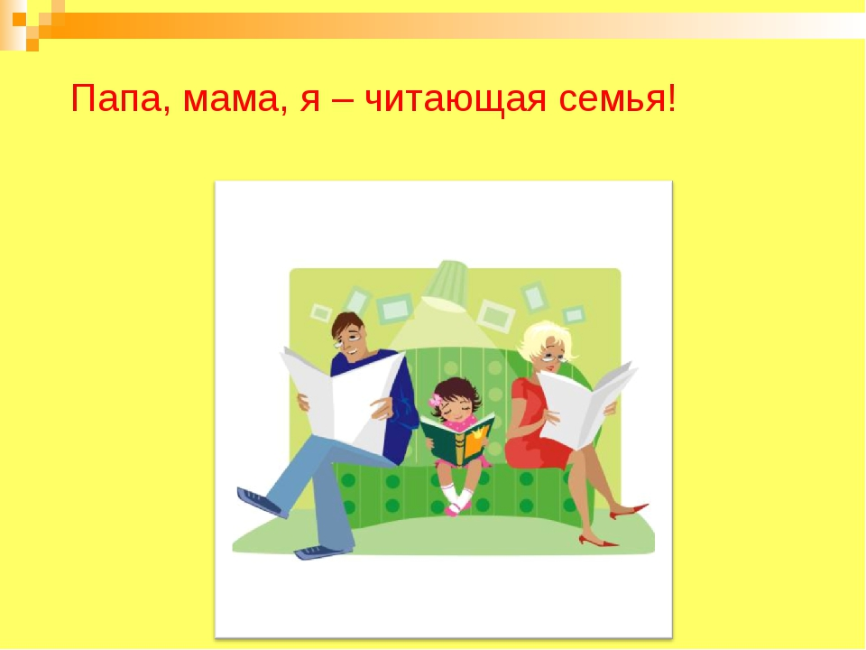 Картинки папа мама и я читающая семья, днем учителя