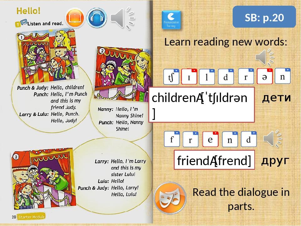 SB: p.20 Learn reading new words: friend[frend] children[ˈtʃɪldrən] Read th...
