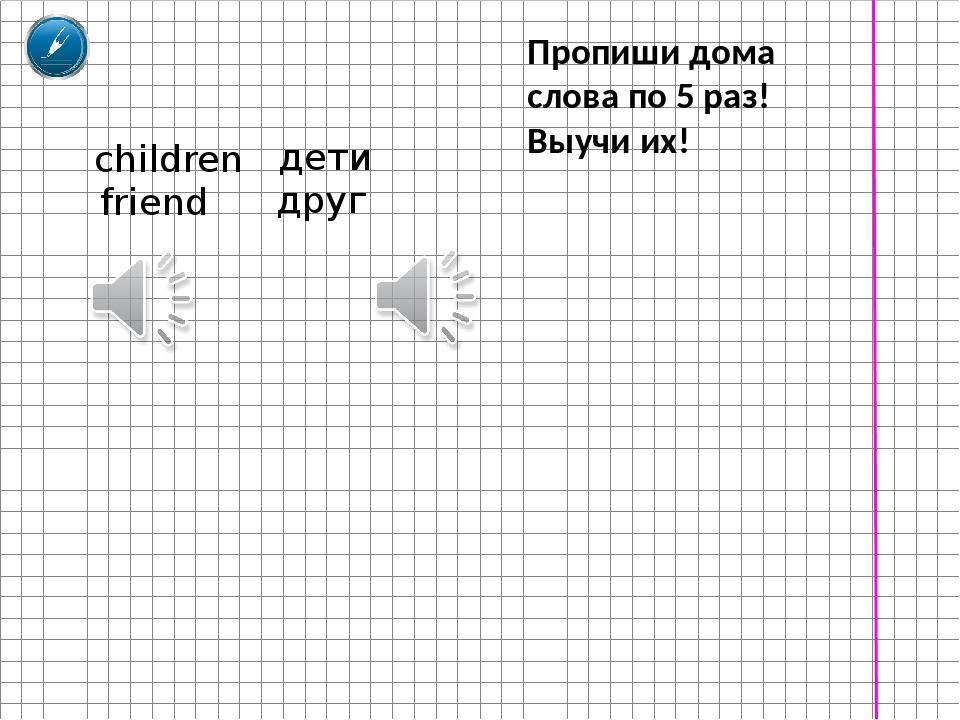 Пропиши дома слова по 5 раз! Выучи их! children friend друг дети