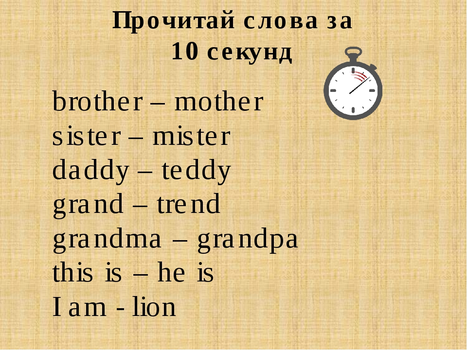 Прочитай слова за 10 секунд brother – mother sister – mister daddy – teddy gr...