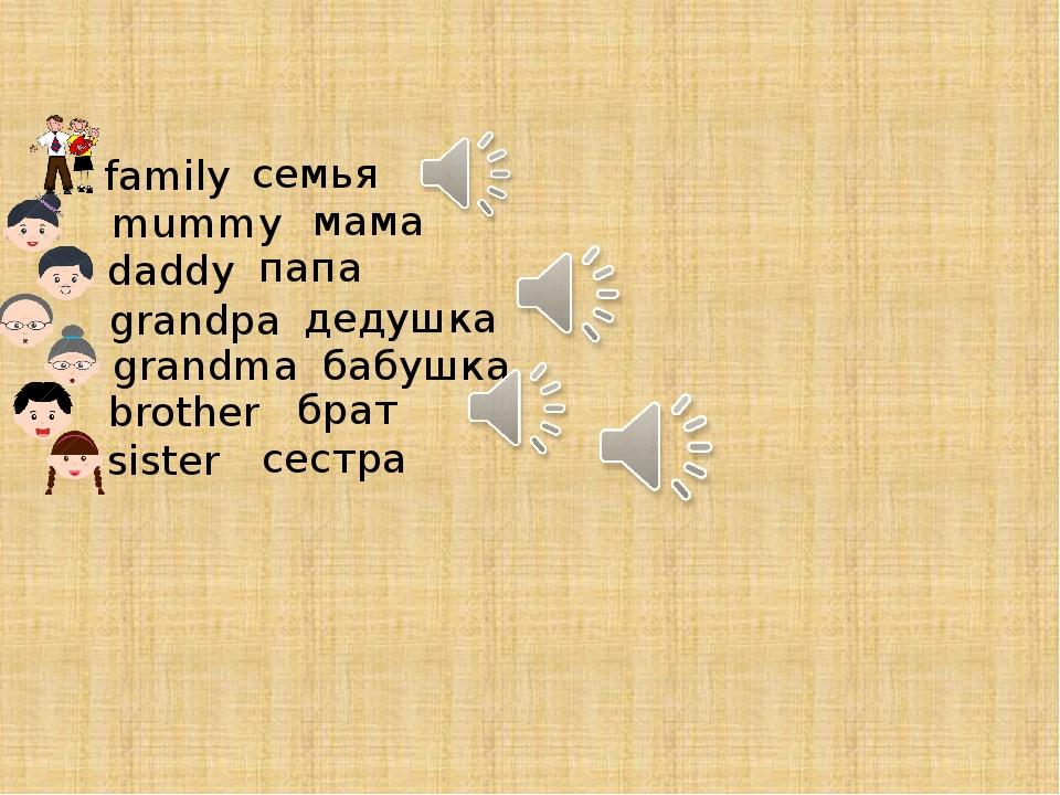 family brother mummy daddy grandpa grandma sister сестра брат бабушка дедушка...