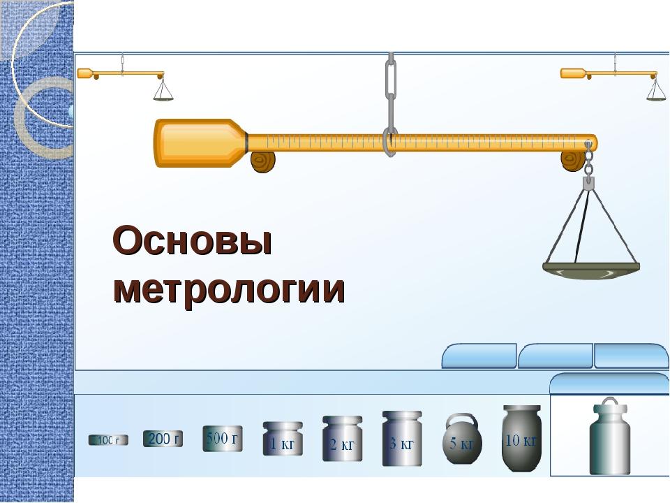 Основы метрологии
