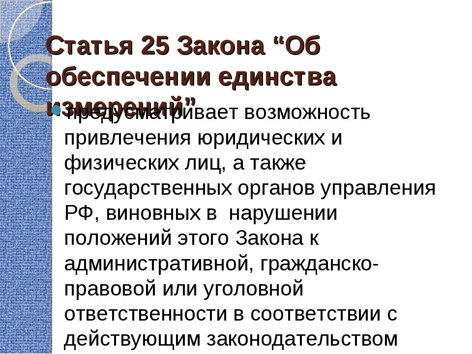"""Статья 25 Закона """"Об обеспечении единства измерений"""" предусматривает возможно..."""