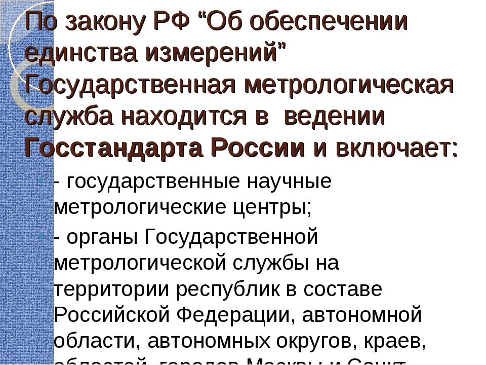 """По закону РФ """"Об обеспечении единства измерений"""" Государственная метрологичес..."""
