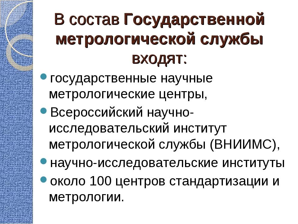 В состав Государственной метрологической службы входят: государственные научн...