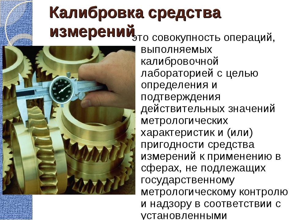 Калибровка средства измерений это совокупность операций, выполняемых калибров...