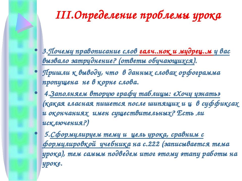 III.Определение проблемы урока 3.Почему правописание слов галч..нок и мудрец....