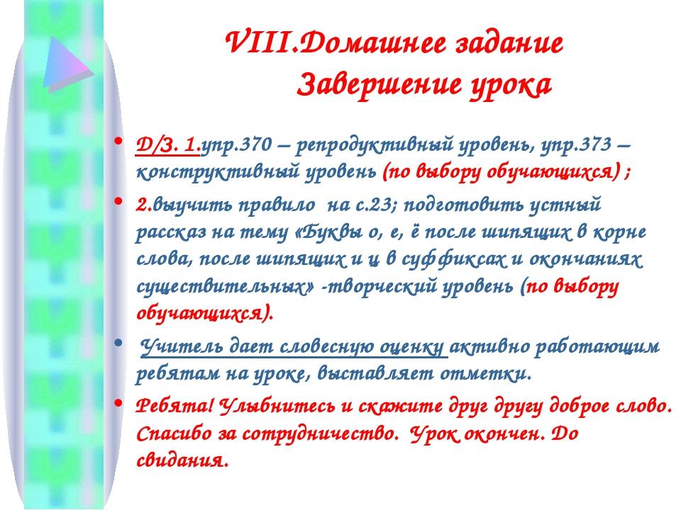 VIII.Домашнее задание Завершение урока Д/З. 1.упр.370 – репродуктивный уровен...