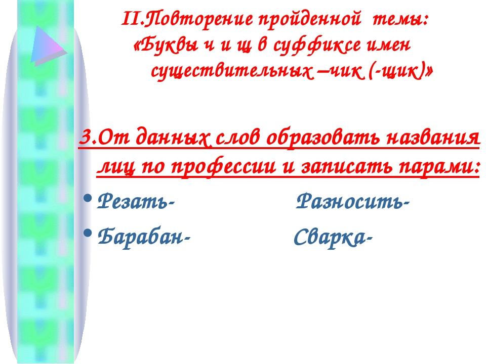 II.Повторение пройденной темы: «Буквы ч и щ в суффиксе имен существительных –...