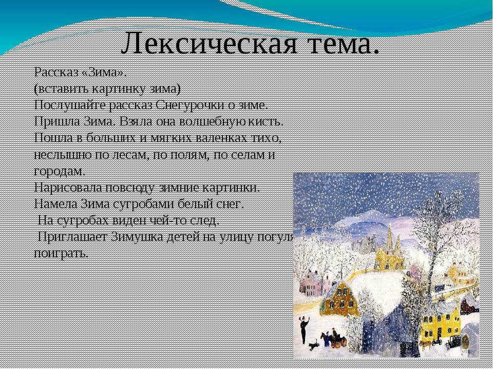 три небольших рассказ о зиме с картинками оттенки