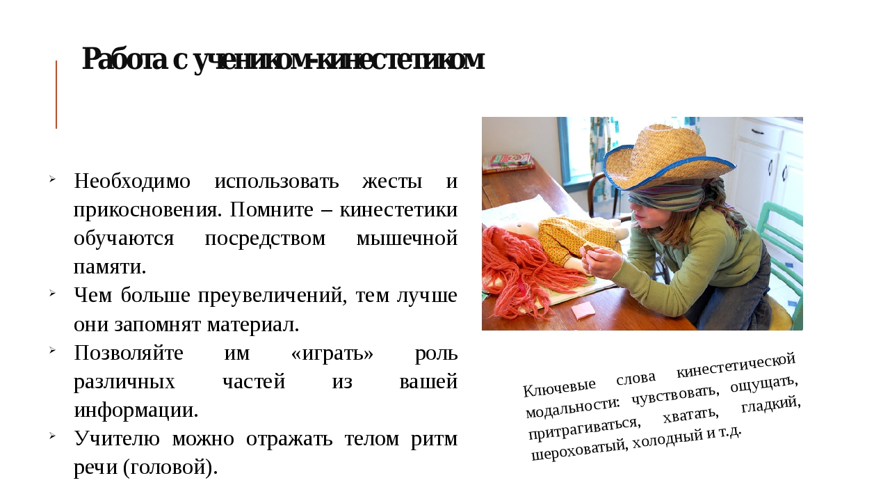 Работа с учеником-кинестетиком Необходимо использовать жесты и прикосновения....