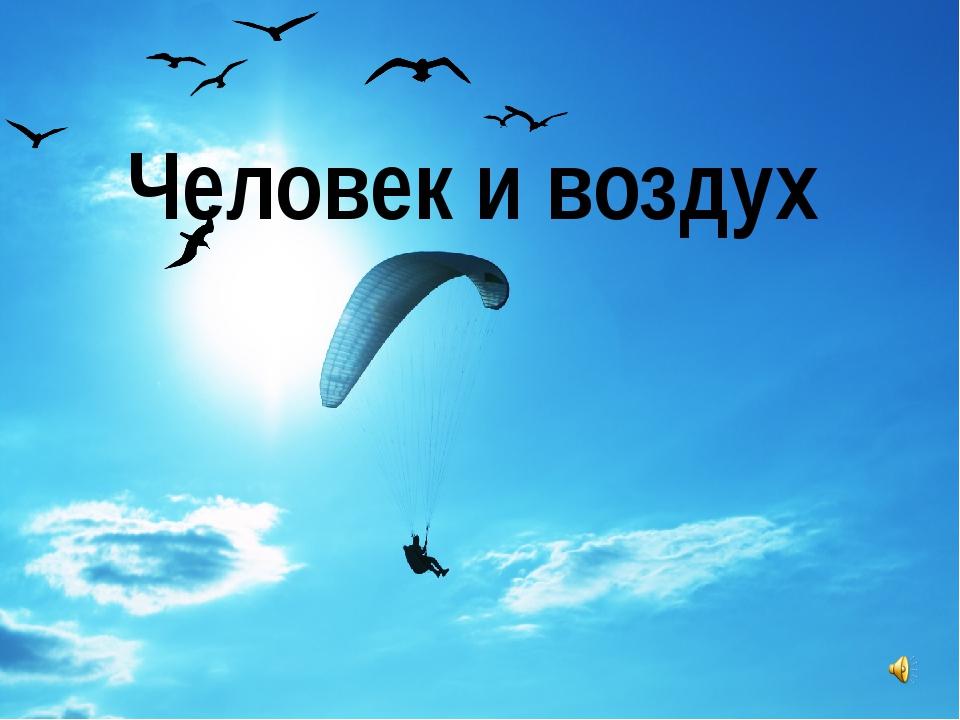 Человек и воздух