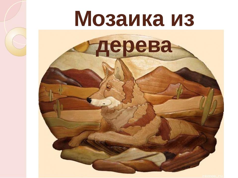 Мозаика из дерева
