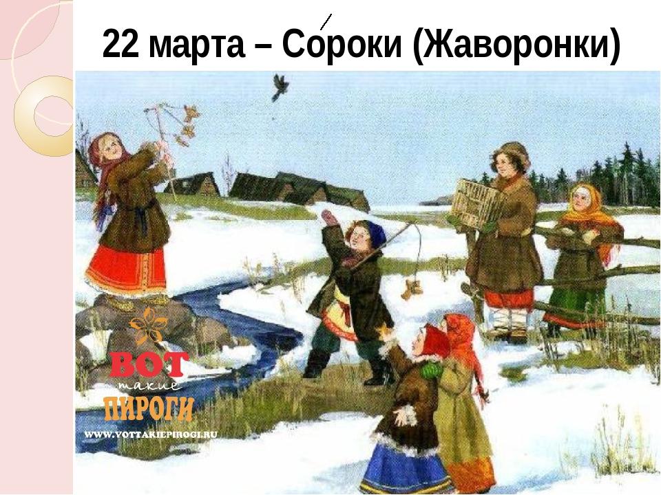 22 марта – Сороки (Жаворонки)