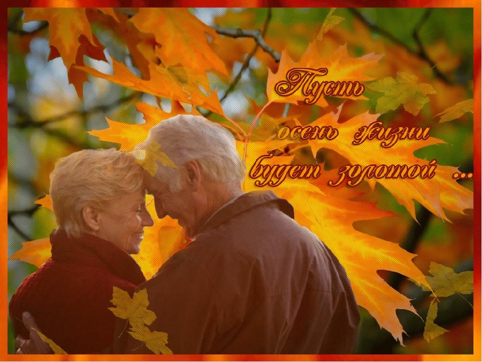 открытки к дню пожилого человека фото