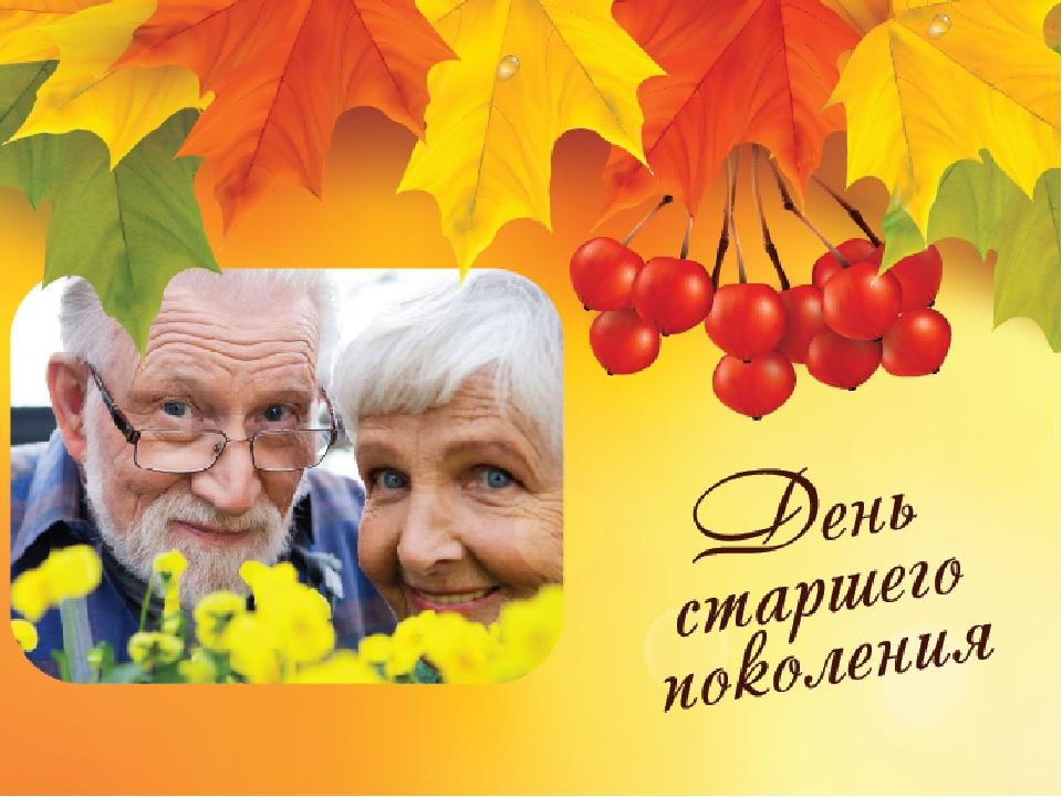 Открытки на праздник пожилого человека